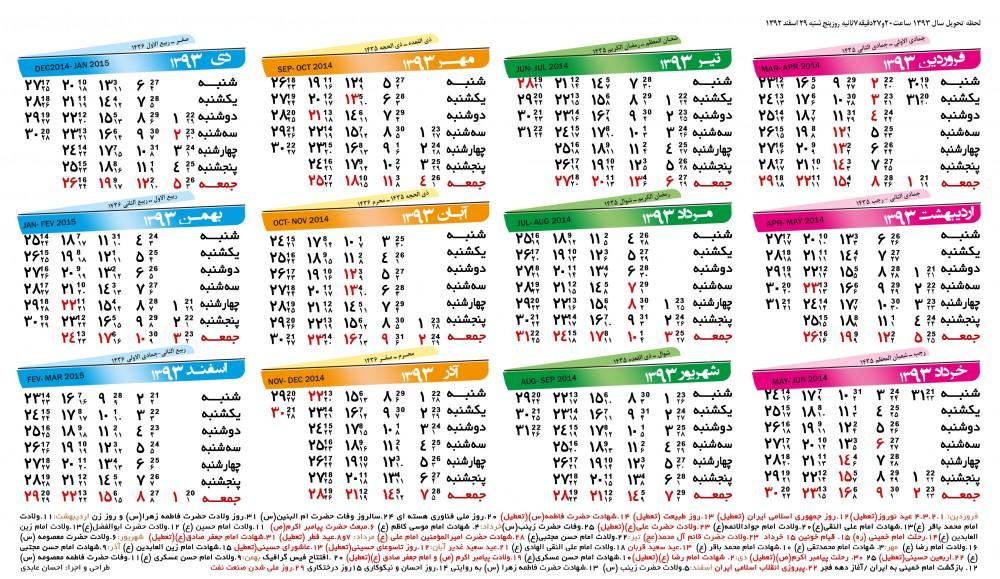 Иранская календарь на