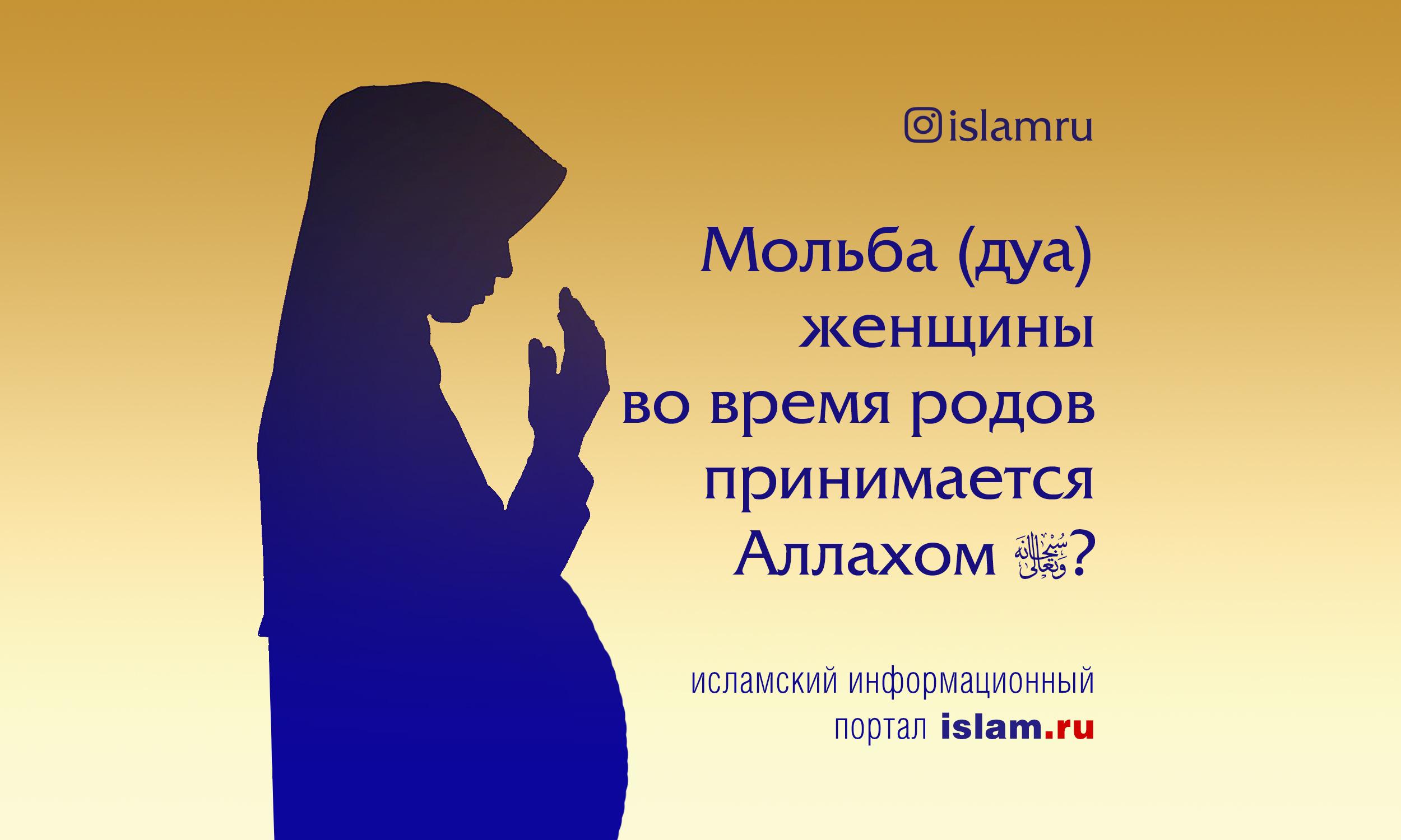 Дуа для беременной женщины 26
