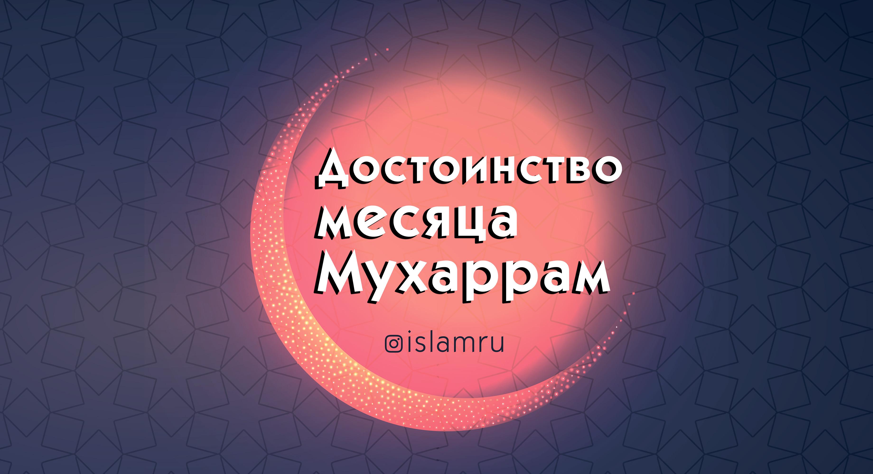 Достоинство месяца Мухаррам