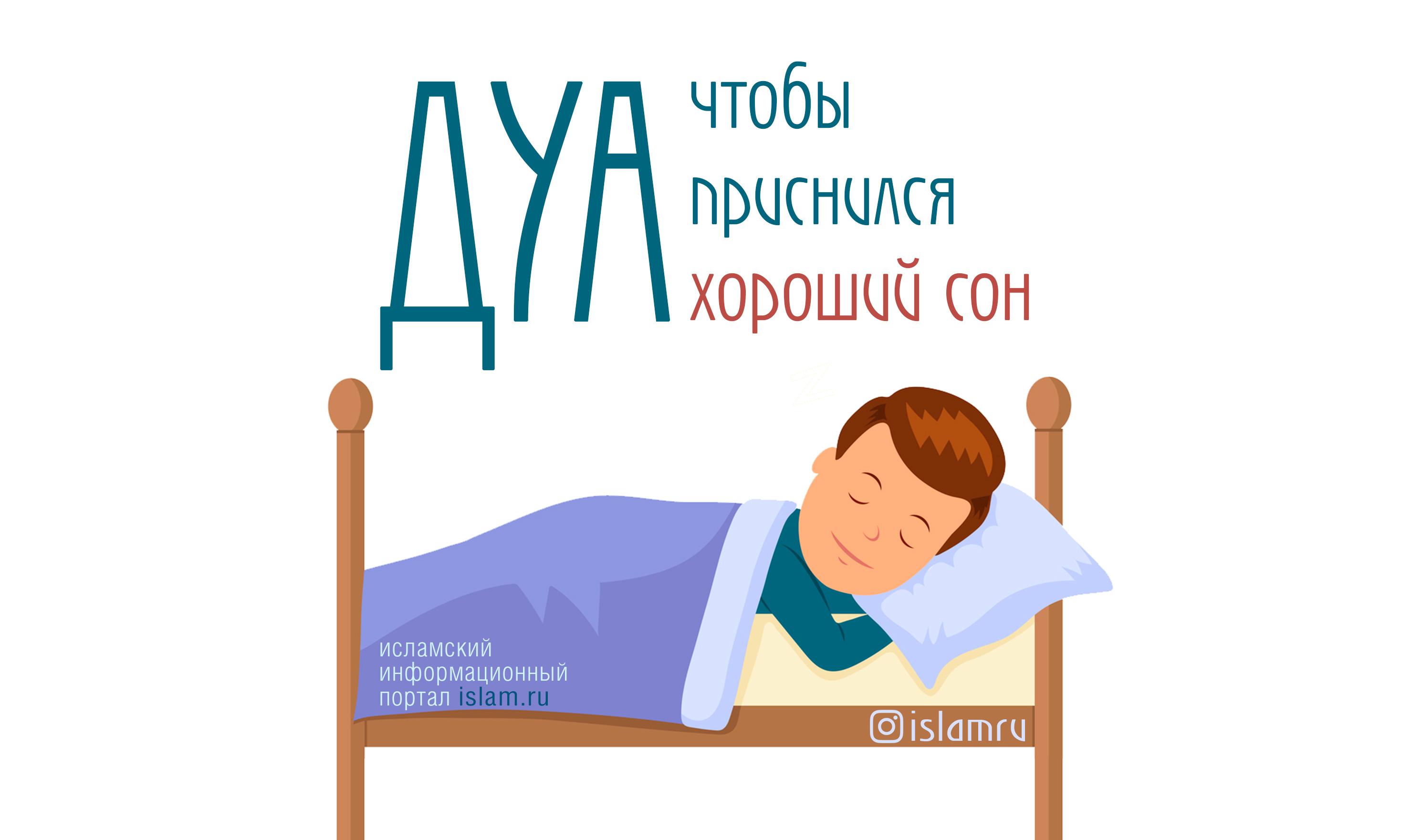 Что делать чтобы плохой сон не сбылся