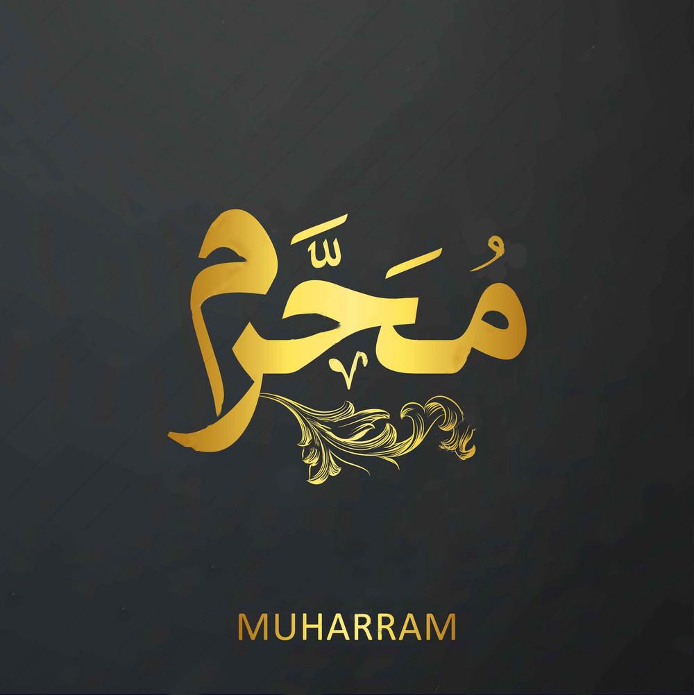 Мухаррам