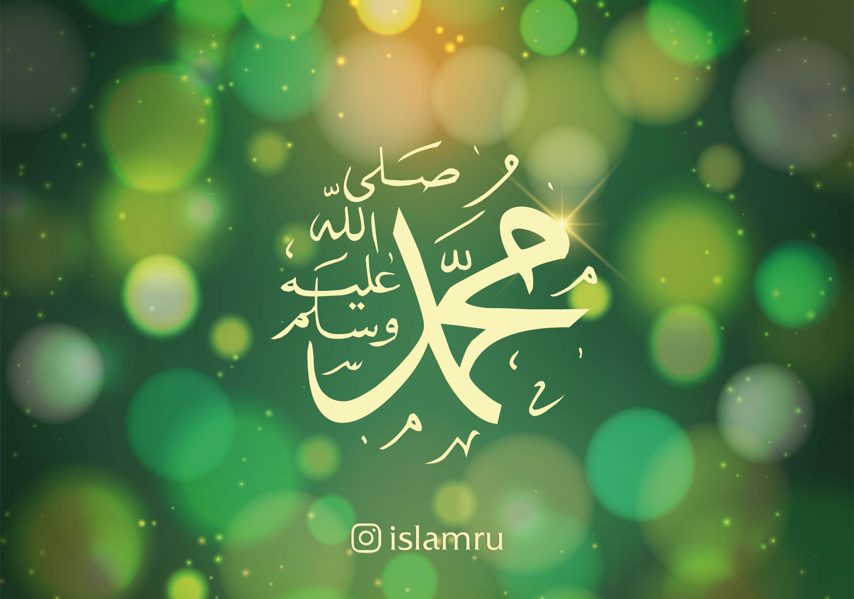 Пророк Мухаммад ﷺ