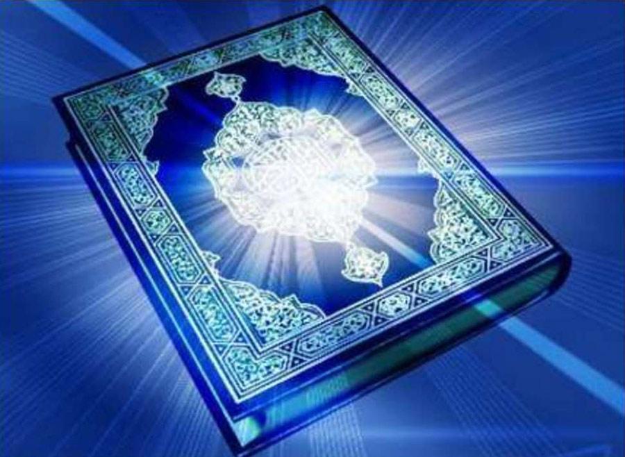 Коран – это излечение и милость верующим