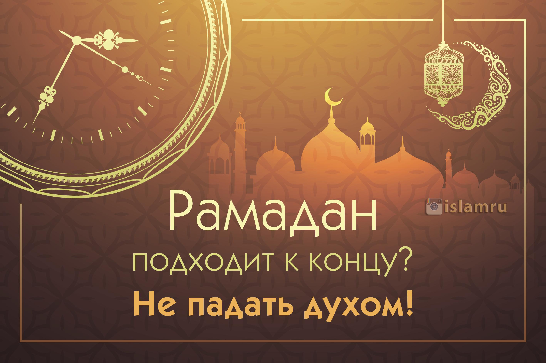 Окончание рамадана открытка