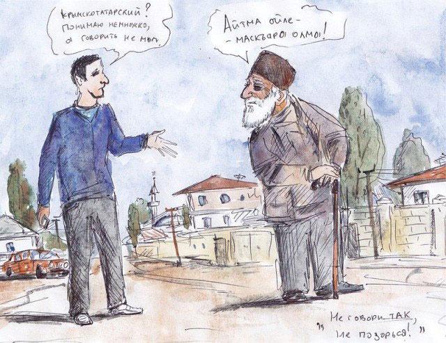 Поздравления на крымско татарском языке