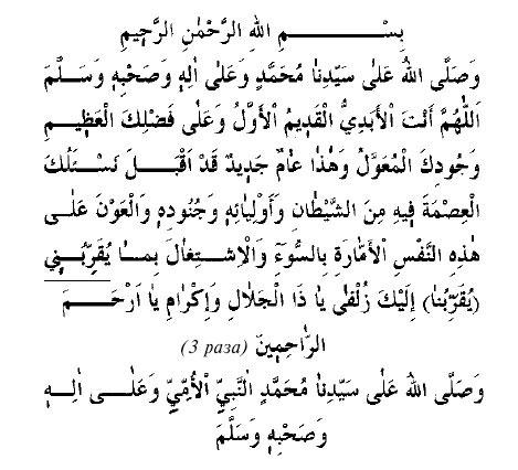 Мусульманская молитва для семьи
